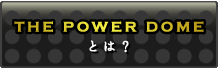 THE POWER DOMEとは