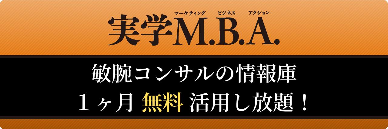 実学MBA
