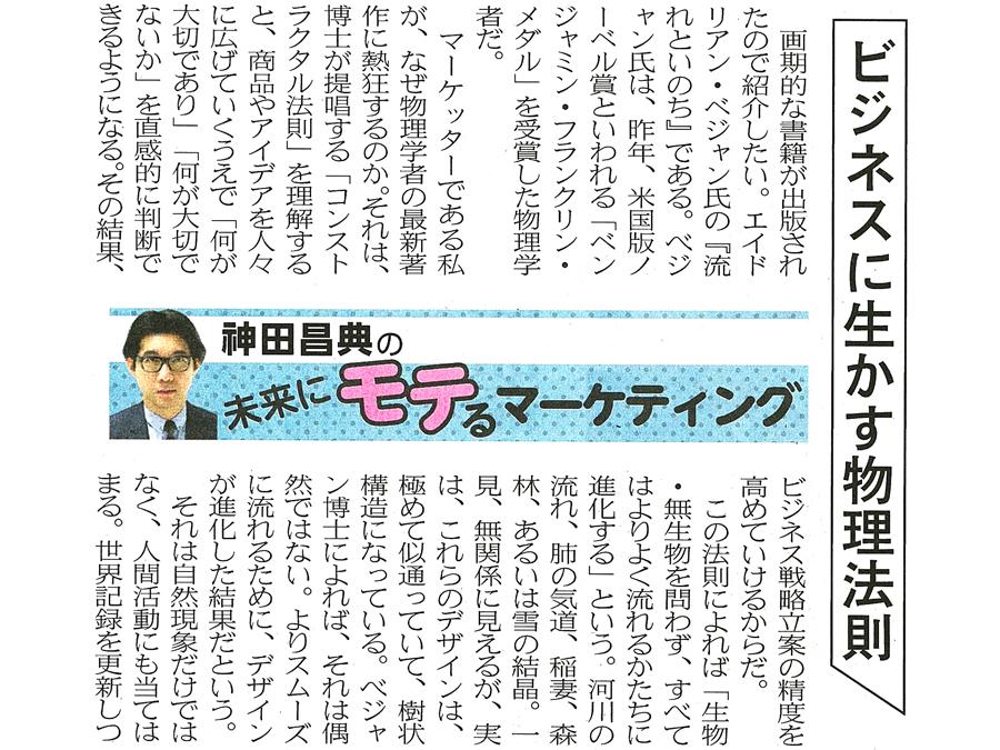 ビジネスに生かす物理法則 ― 日経MJ連載「未来にモテるマーケティング ...