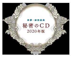 秘密のCD2020年版