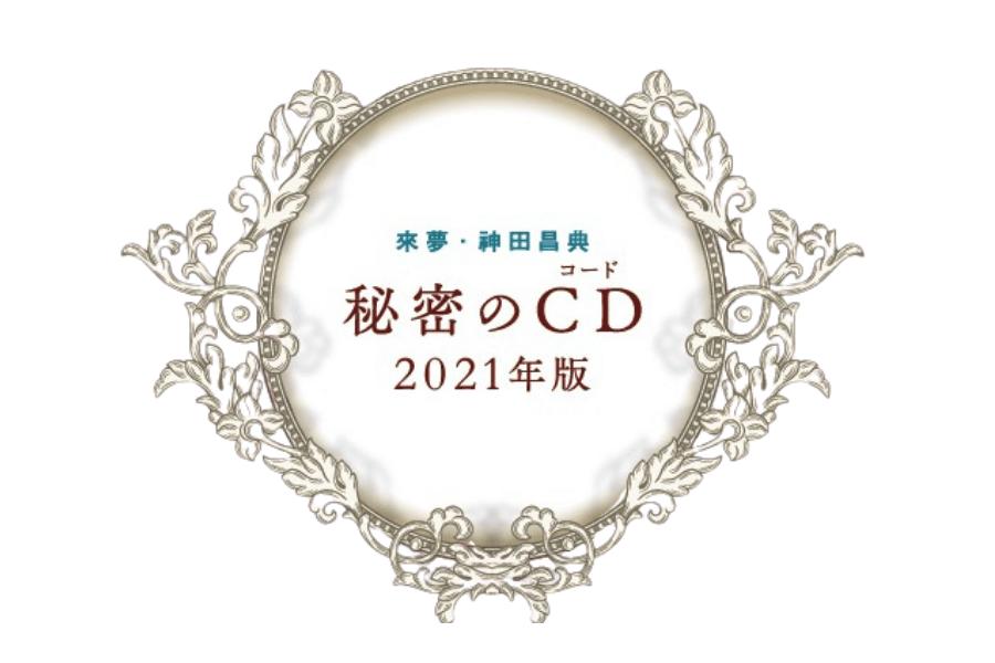 秘密のCD2021年版